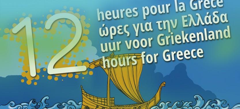 logo-12hoursforgreece-rvb-2015